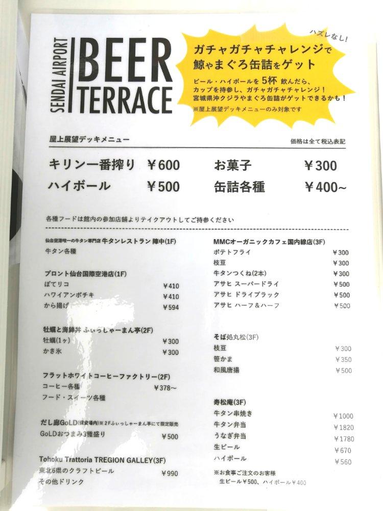 仙田空港ビアテラス メニュー