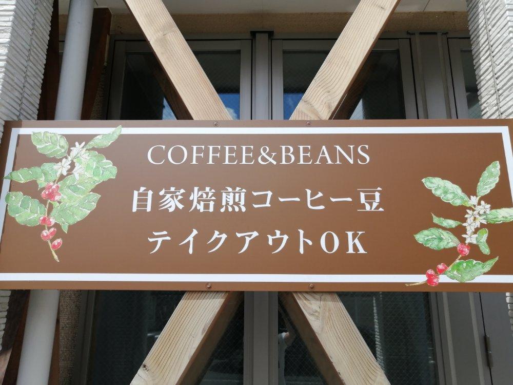 ヴォイトコーヒーの看板