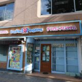 31アイスクリーム仙台一番町店
