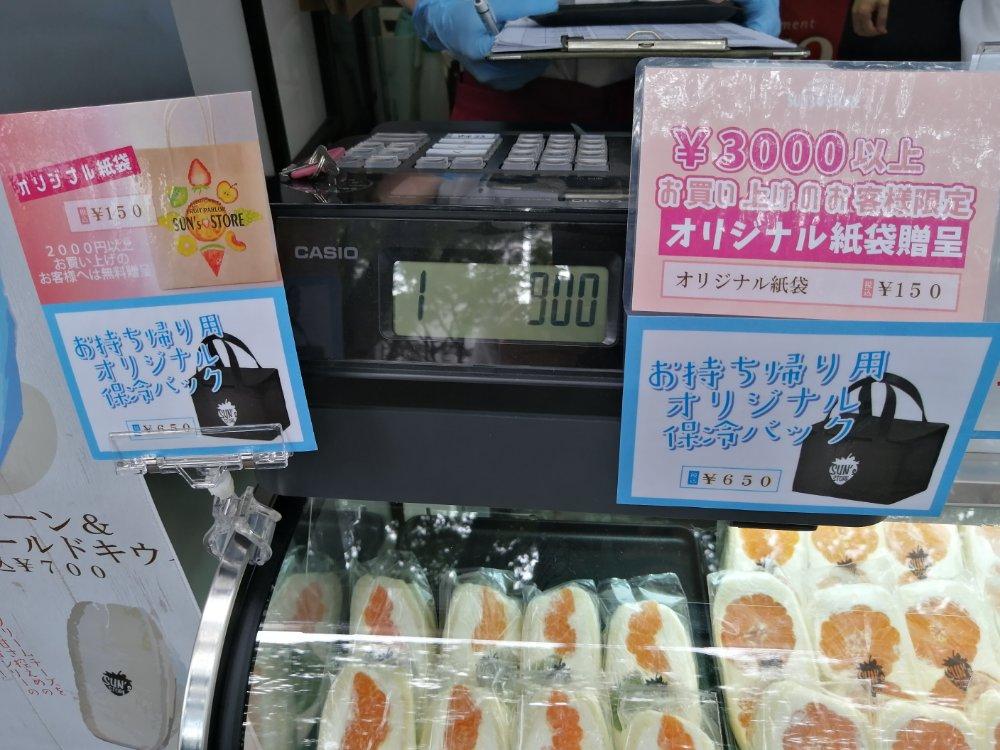サンズストア定禅寺通店の紙袋と保冷バッグ
