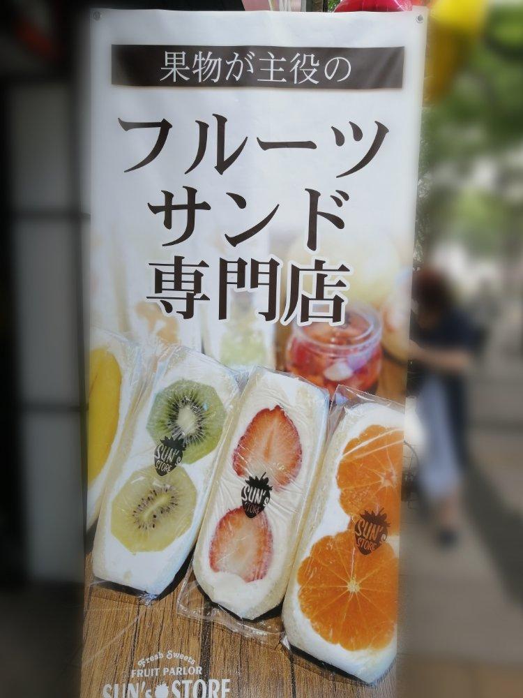 果物が主役のフルーツサンド