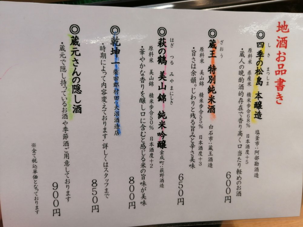 仙令鮨 仙台駅3階店 日本酒メニュー