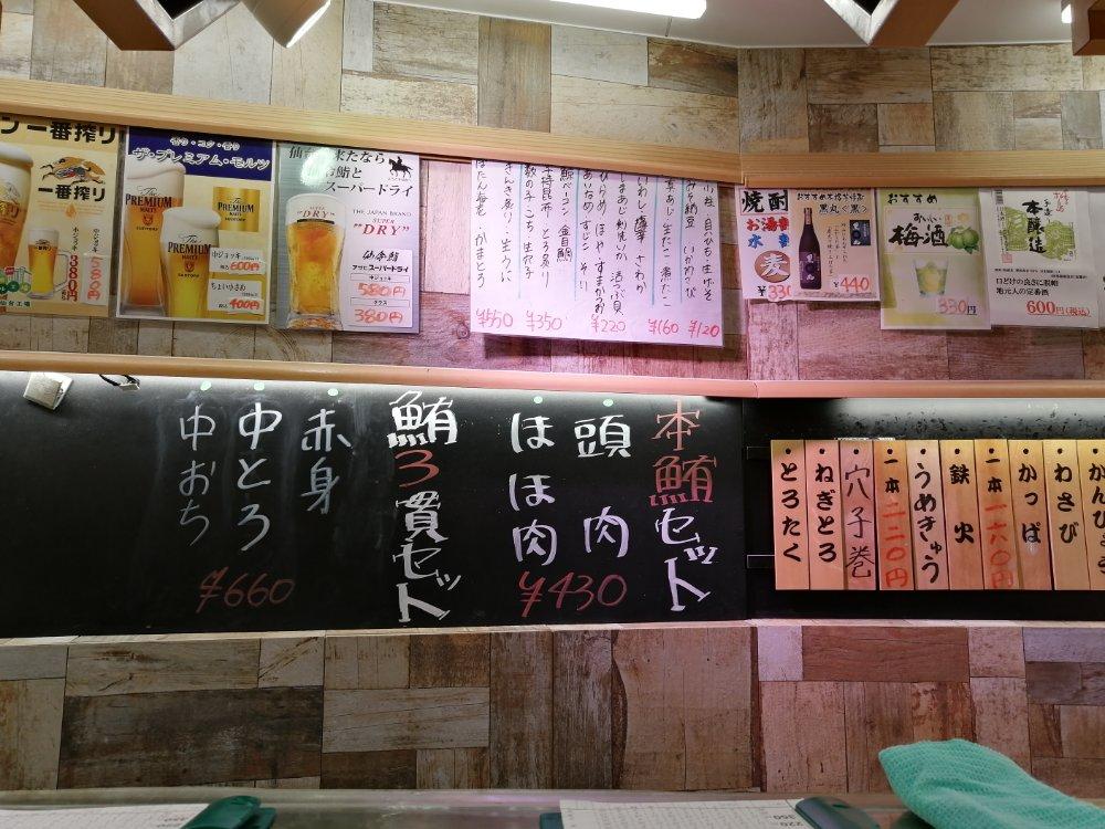 仙令鮨 仙台駅3階店 店内に表示されているメニュー