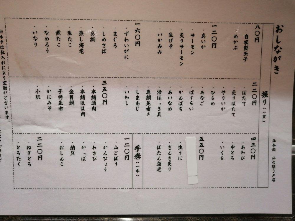 仙令鮨 仙台駅3階店 メニュー