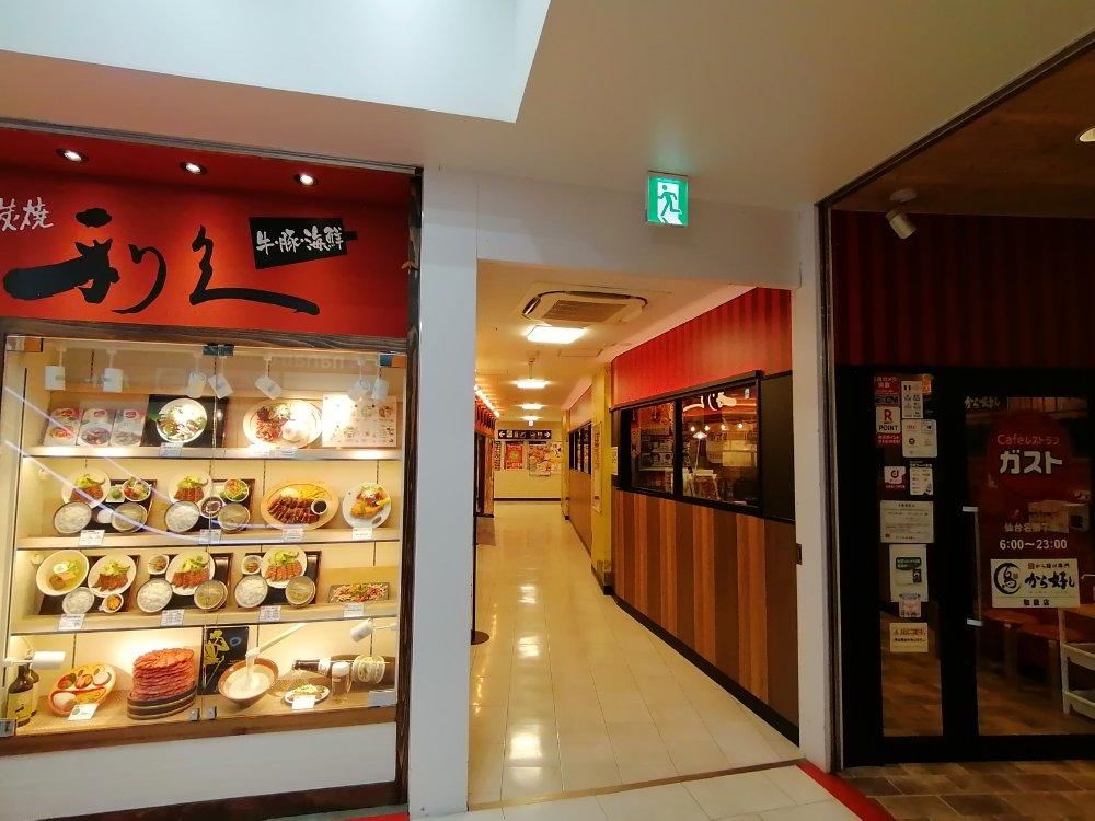 ドンキホーテ仙台駅前店の利久とガスト