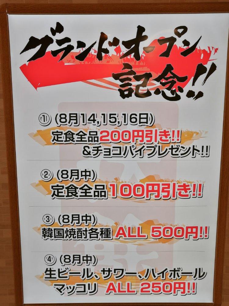 韓国料理プヨ-扶餘-ドンキホーテ店 オープン記念セール