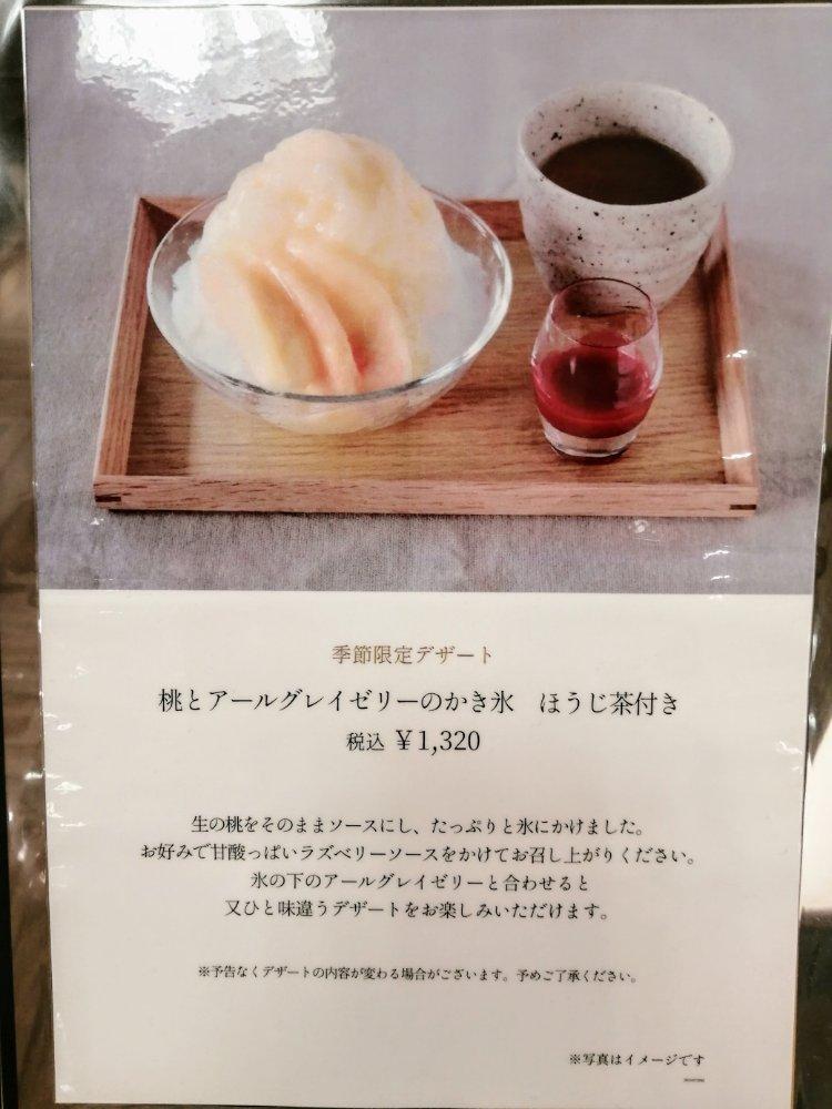 ITAGAKI FRUITS SALON かき氷メニュー