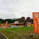 クスリのアオキ仙台錦ケ丘店