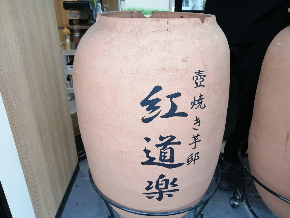 つぼ焼き芋用の壺