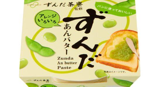 ずんだ茶寮監修「ずんだあんバター」が全国のスーパーにて9月1日から新発売!