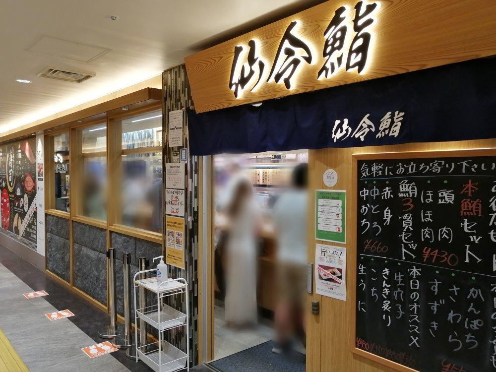 仙令鮨 仙台駅3階店