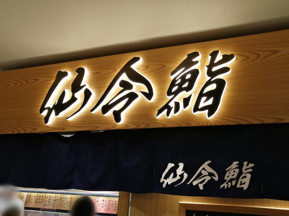 仙令鮨の看板