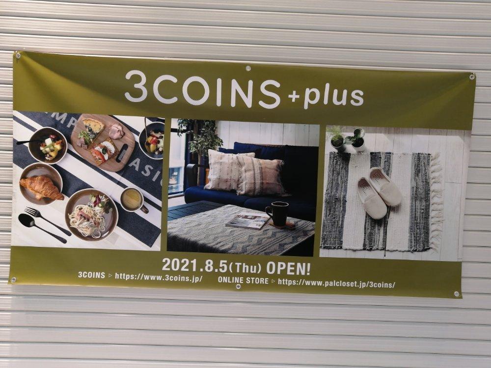3COINS+plus 仙台クリスロード店