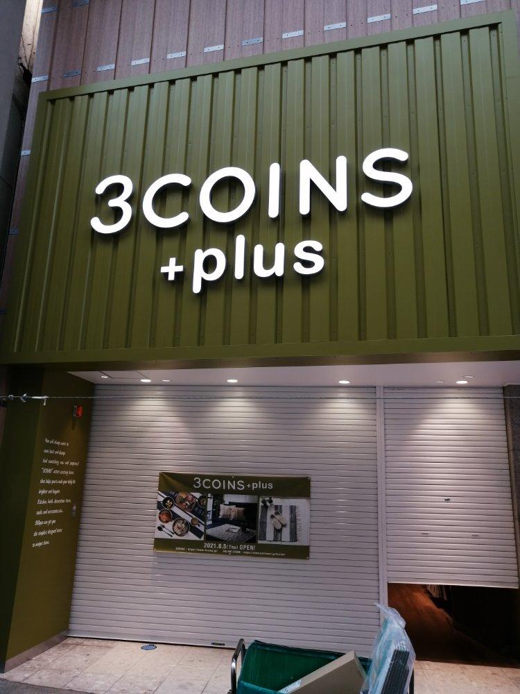 3コインズプラス 仙台クリスロード店