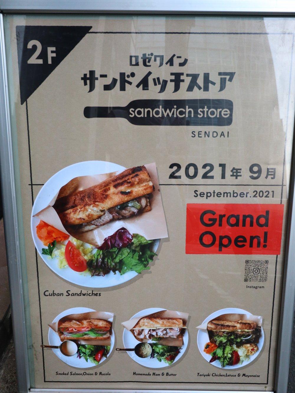 Sandwich Store Sendai