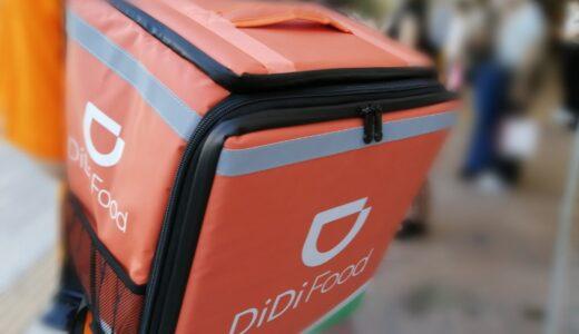 仙台にフードデリバリーが上陸!DiDi Food(ディディフード)が9月8日サービス開始!