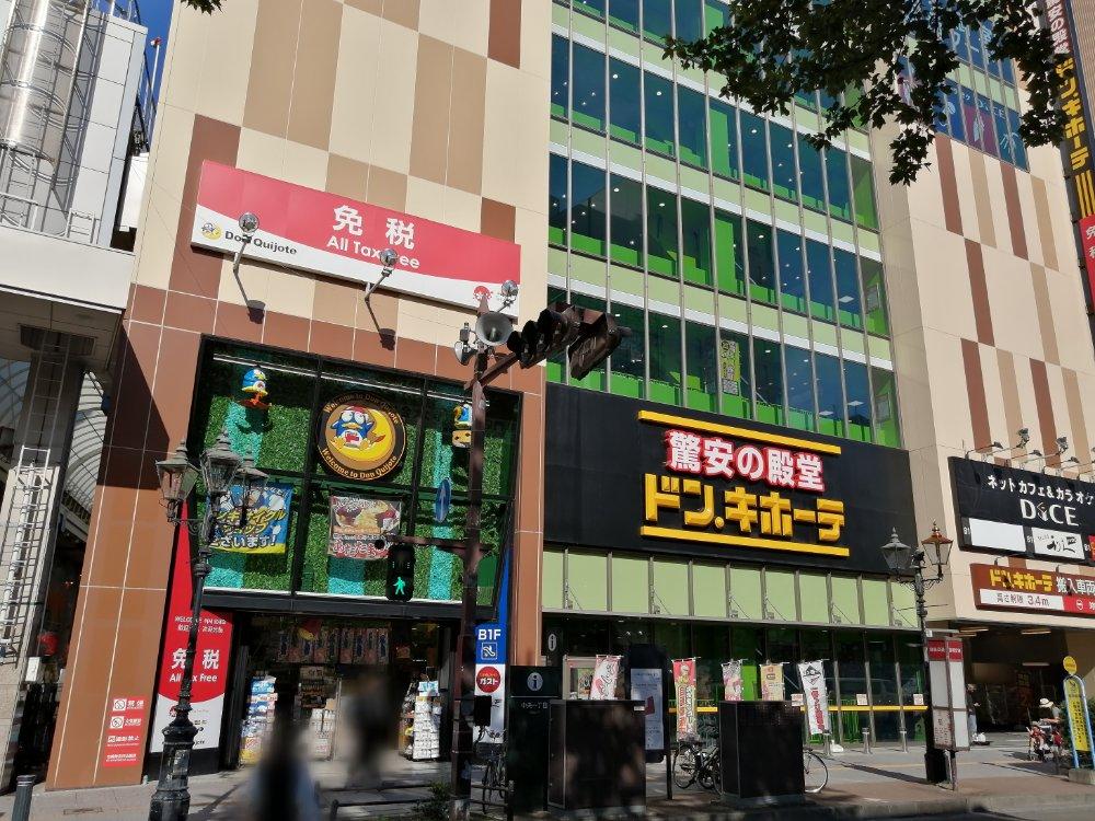ドンキホーテ仙台駅西口本店