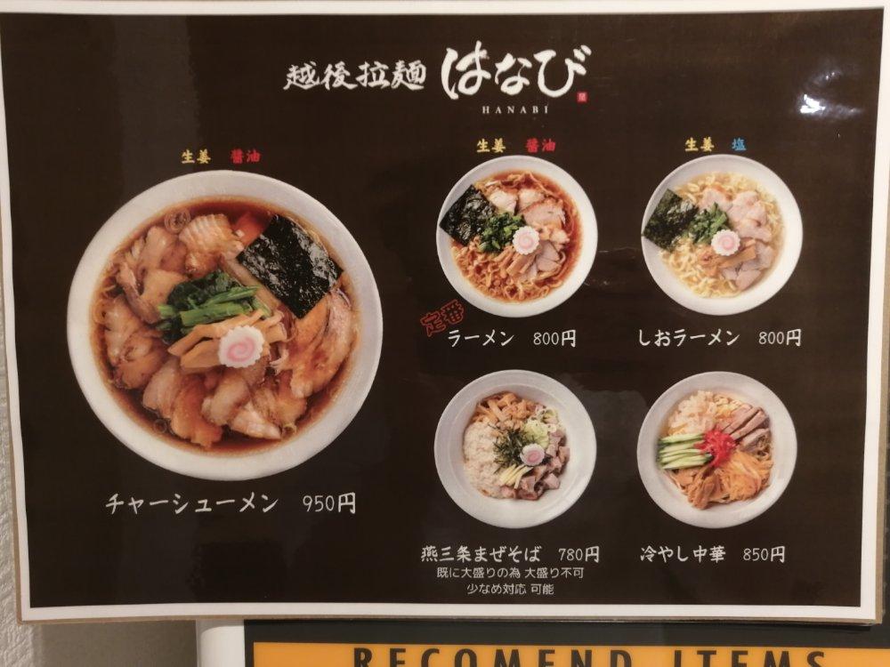 越後拉麺はなび メニュー