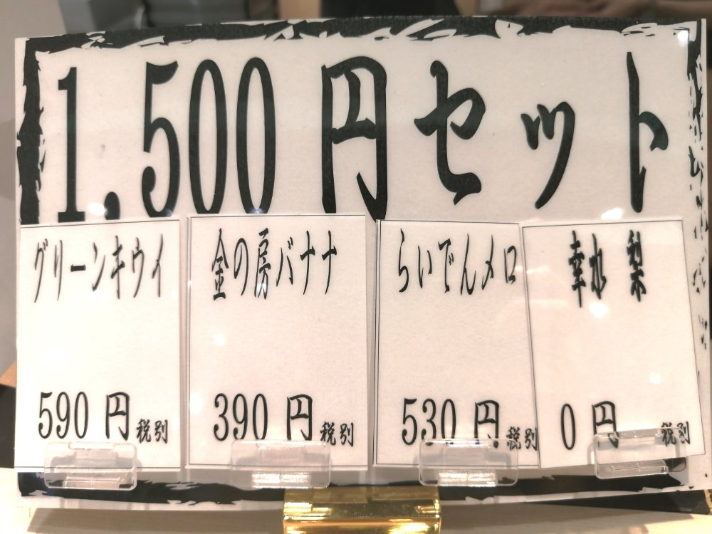 1500円セットの内容