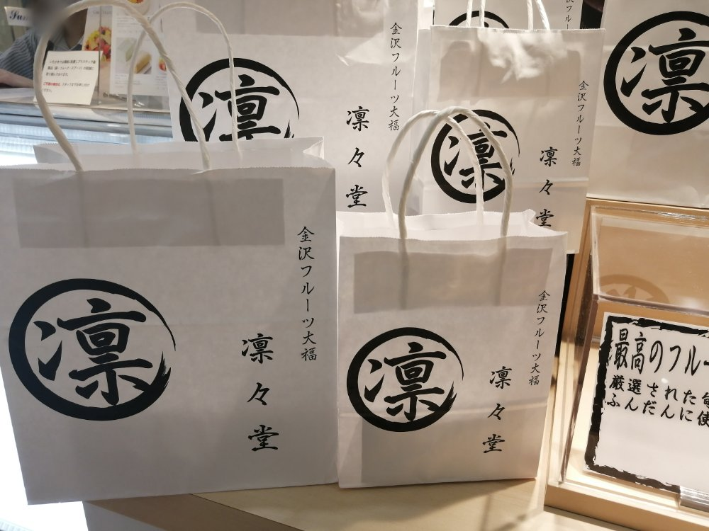 金沢フルーツ大福りんりんどうの袋