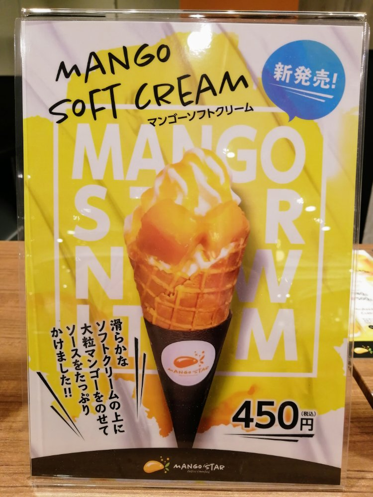 マンゴースターのマンゴーソフトクリーム