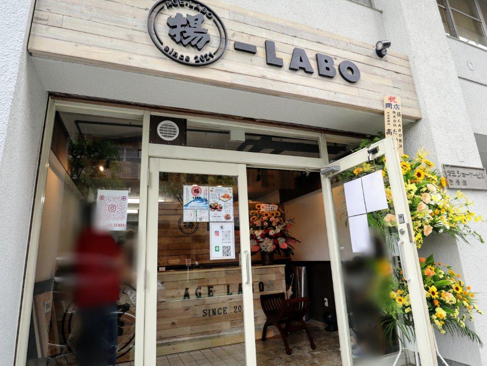 五橋のザンギ専門店 揚-LABO