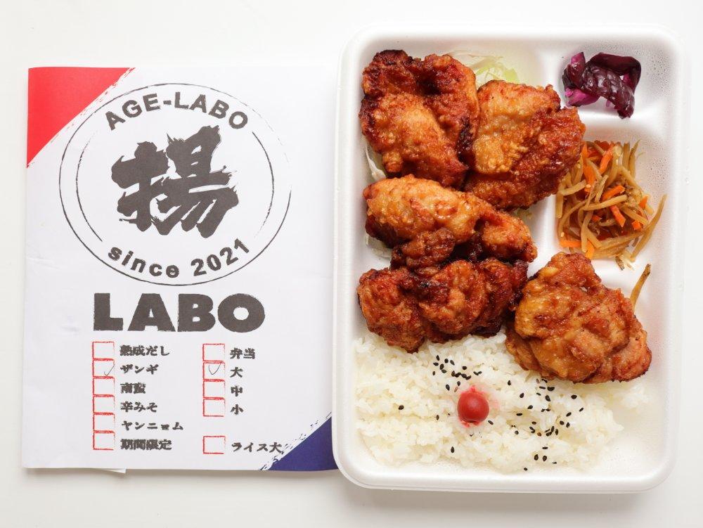 揚LABOの熟成だしザンギ弁当