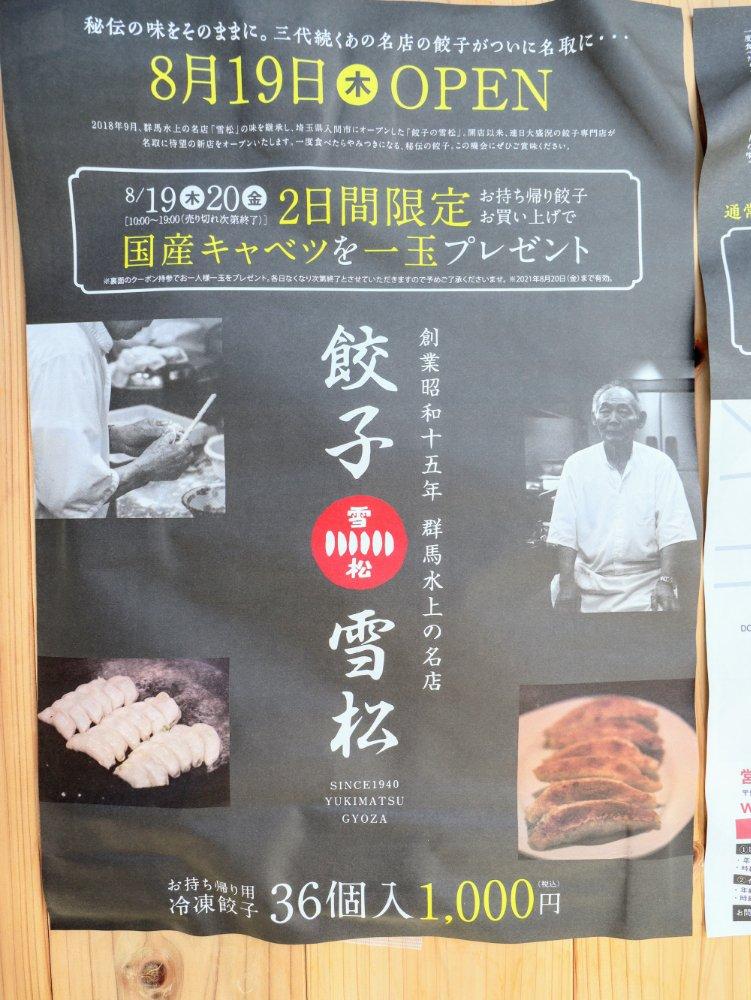 餃子の雪松 オープン記念