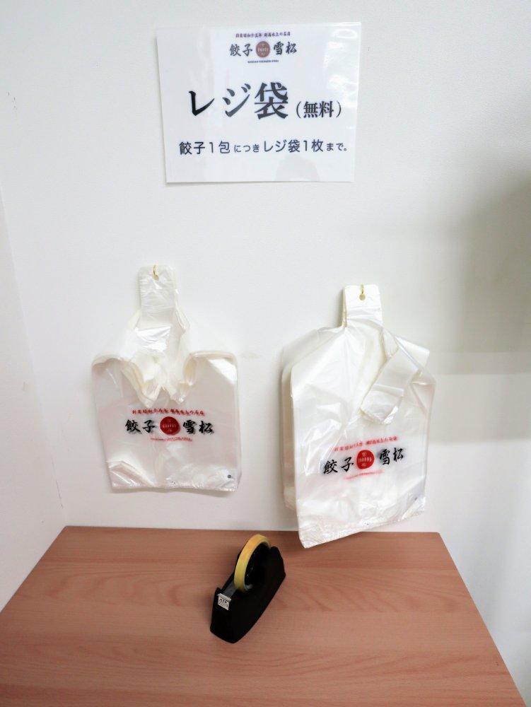 餃子の雪松 レジ袋