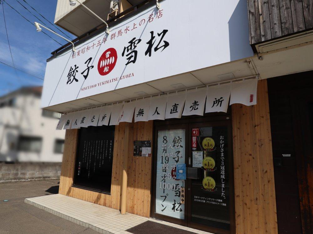餃子の雪松 名取店