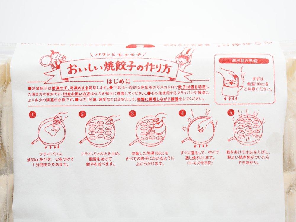 餃子の雪松の焼き方