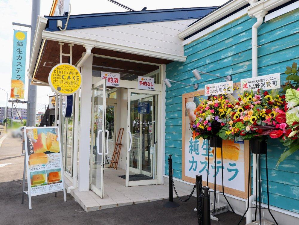 純生カステラ キミとホイップ富谷店