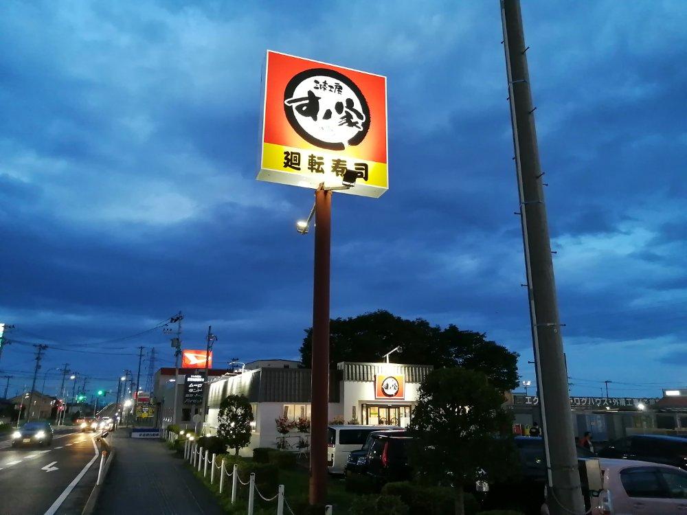 すノ家 名取店の場所