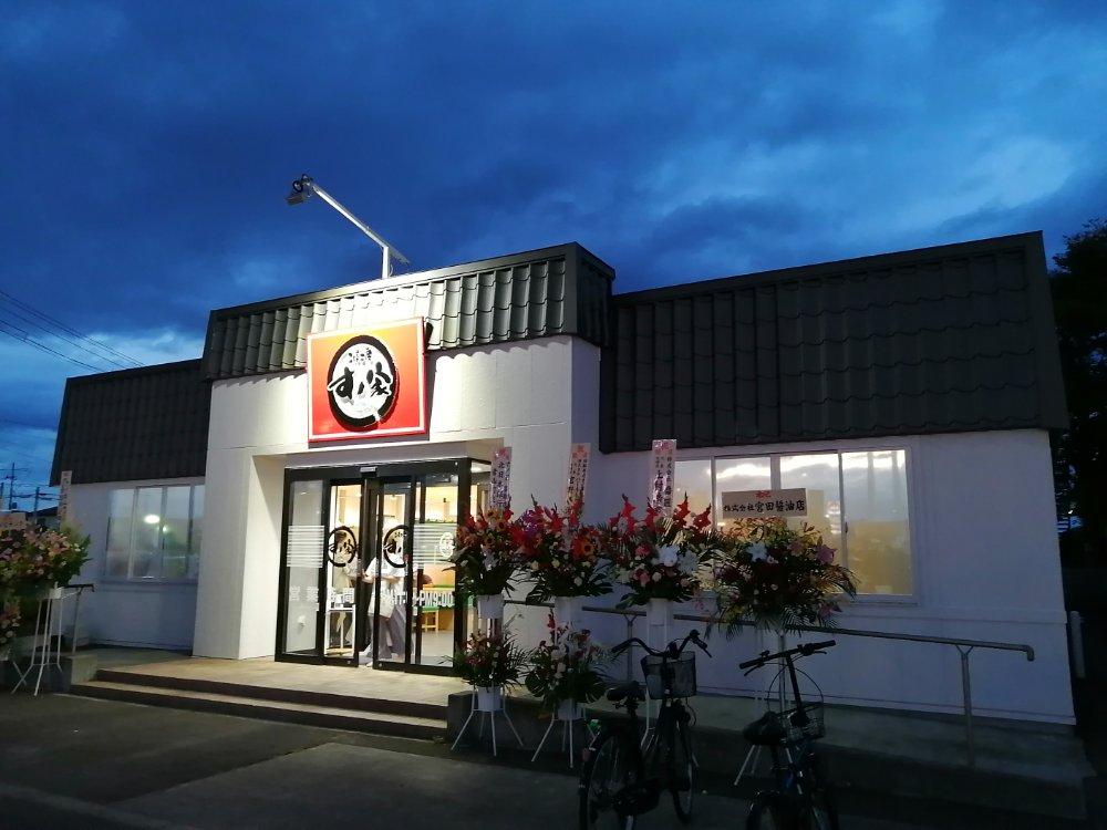 回転寿司 すノ家 名取店