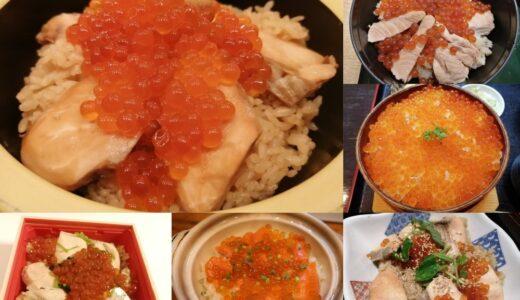 【リアルレポ】仙台のはらこ飯が美味しいお店まとめ|お弁当情報も