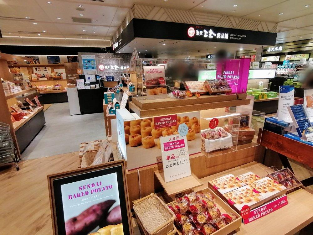 仙台駅 菓匠三全 銘品館