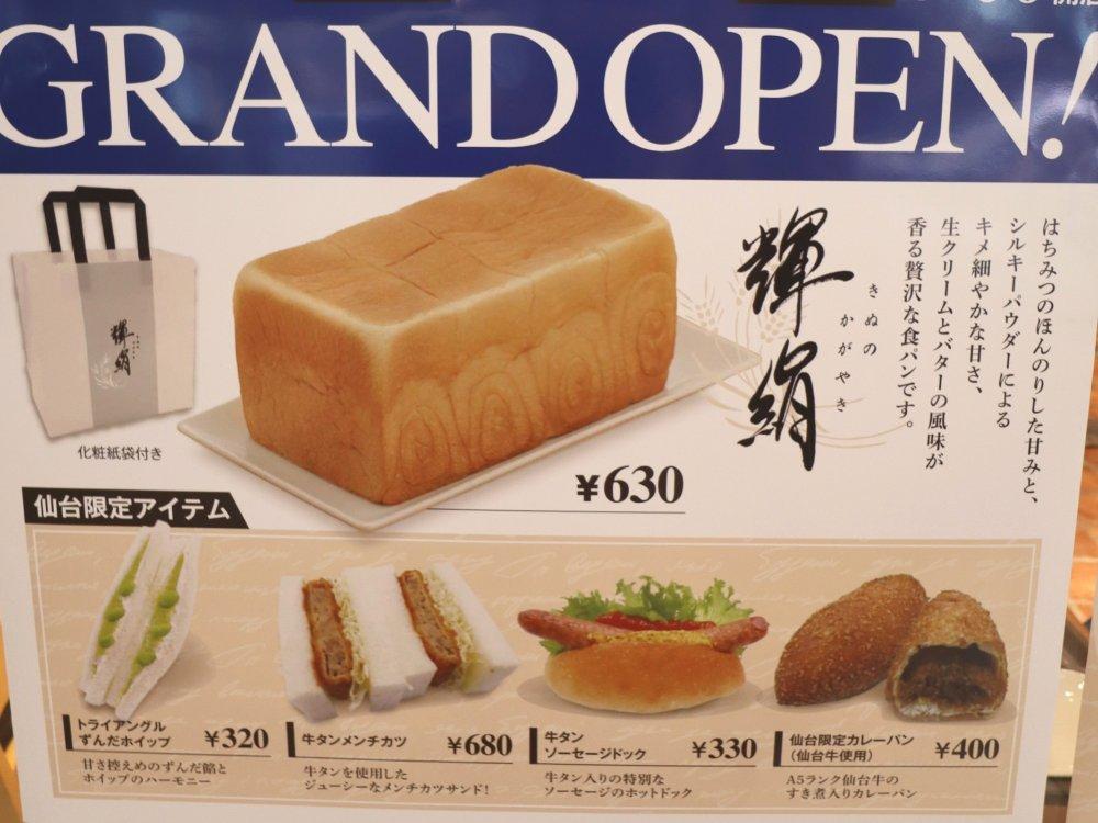 ヴィドフランスの高級食パン