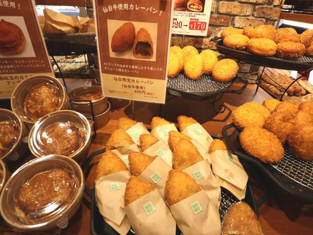 仙台牛カレーパン