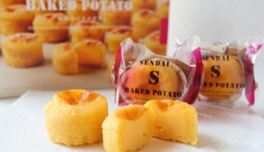 菓匠三全の「仙台ベイクドポテト」を実食レポ|全国に広まって欲しい名菓!