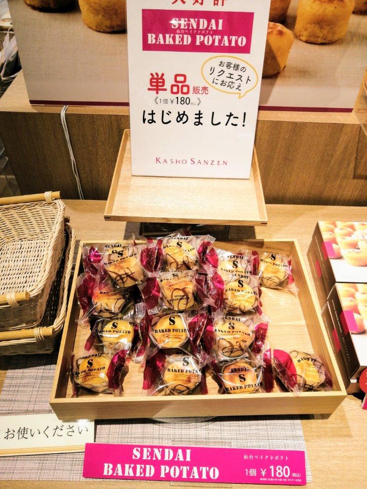仙台ベイクドポテト 単品価格