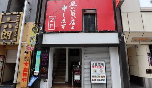 【新店情報】仙台駅西口に「らぁ麺 秀」と「焼売酒場 シュウ」が10月オープン予定