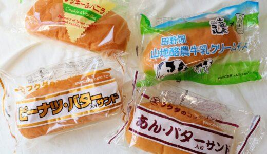 仙台駅に岩手県民のソウルフード「福田パン」が登場!4種類を実食レポ!