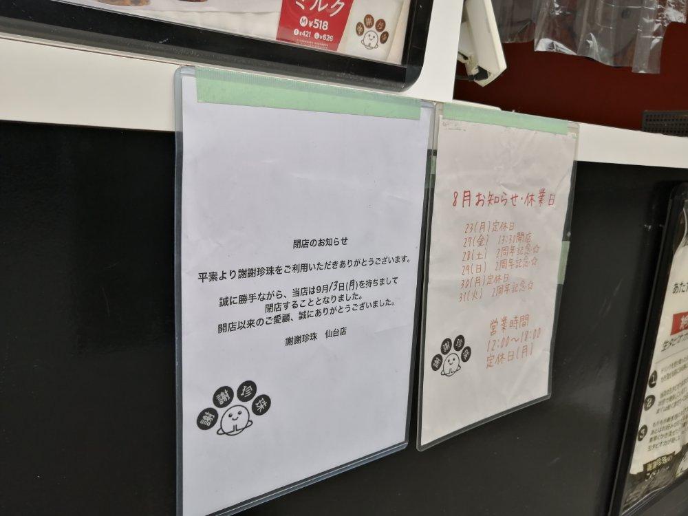 シェイシェイパール仙台店 閉店のお知らせ
