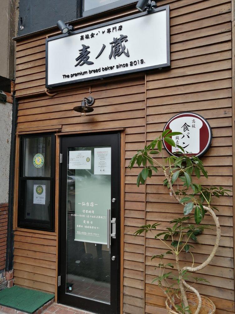 麦ノ蔵仙台店