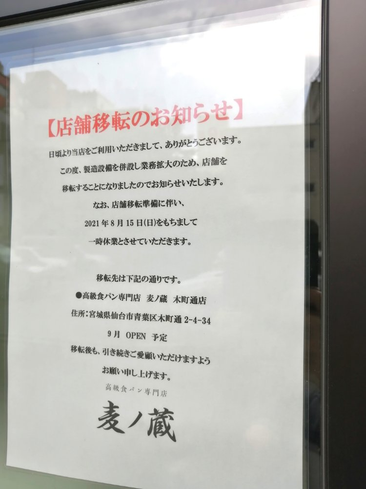 麦ノ蔵 仙台店 移転のお知らせ