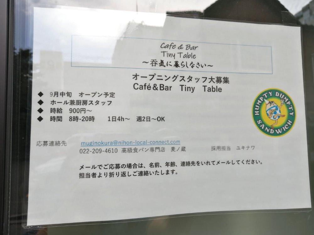 Cafe & Bar Tiny Tableの求人情報