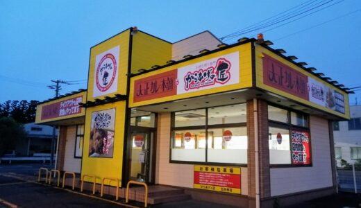 からあげの匠 仙台南店が8月15日をもって閉店していました。名取バイパス店に統合へ