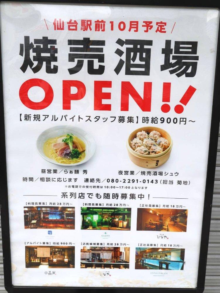 仙台駅前に焼売酒場がオープン