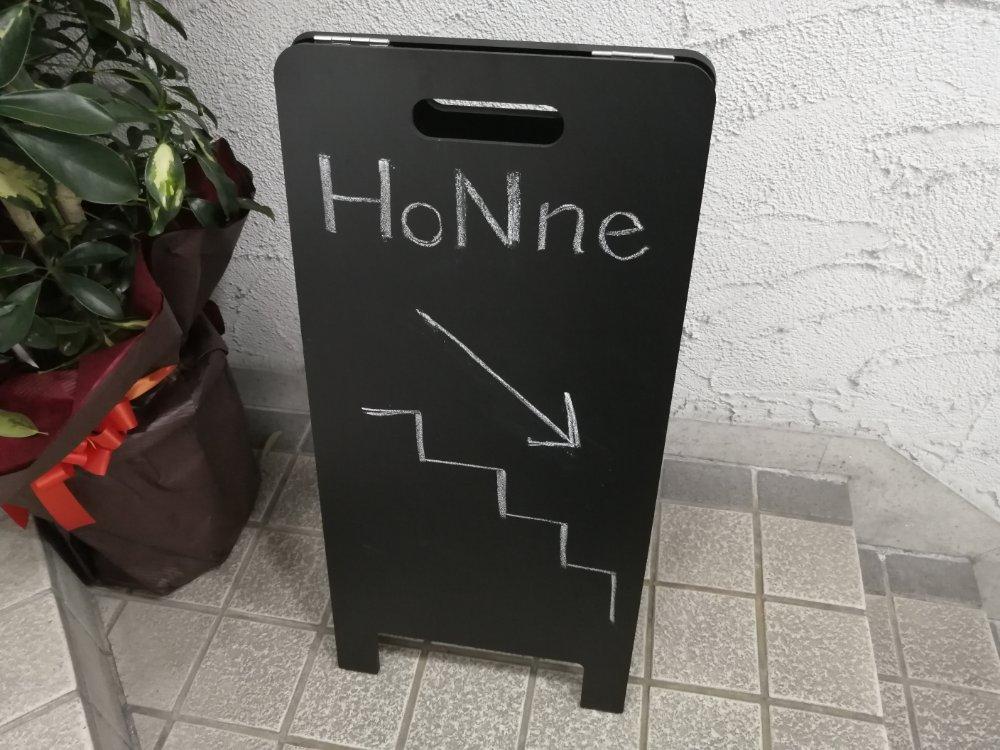 HoNneの完売