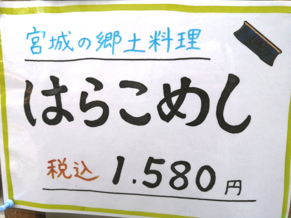 はらこめしは1580円